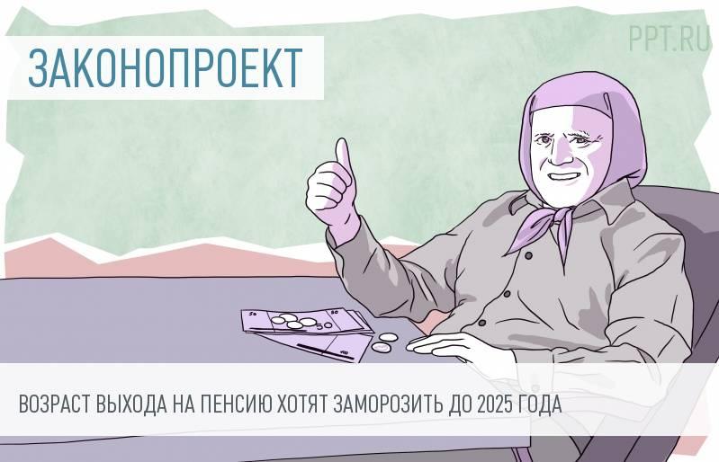 Коммунисты предложили ввести мораторий на повышение пенсионного возраста