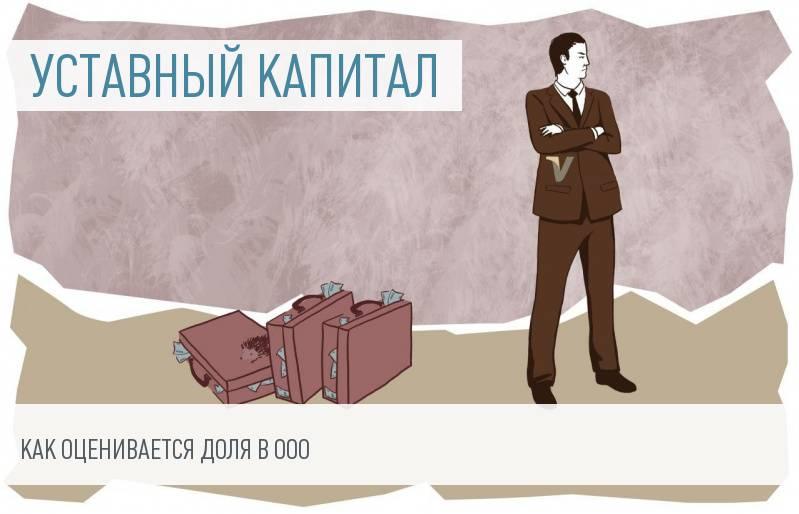 Оценка стоимости доли в уставном капитале ООО в 2019 году