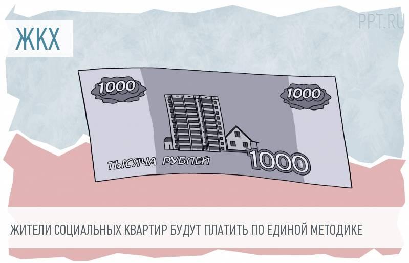 Минстрой предложил единый порядок расчета платы за наем жилья