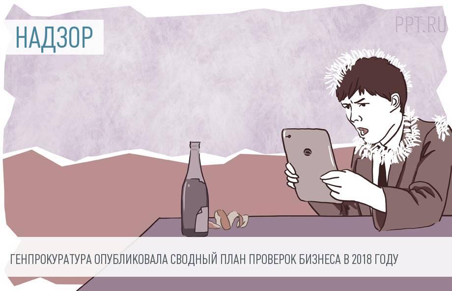 Proverki gov ru план перевірок 2018
