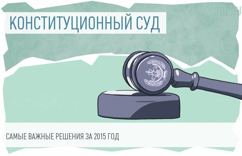 Конституционный Суд РФ опубликовал обзор судебной практики за 2015 год