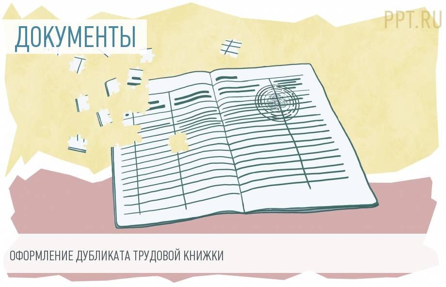 Как восстановить трудовую книжку работника