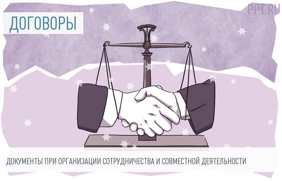 Заполненный образец договора о сотрудничестве