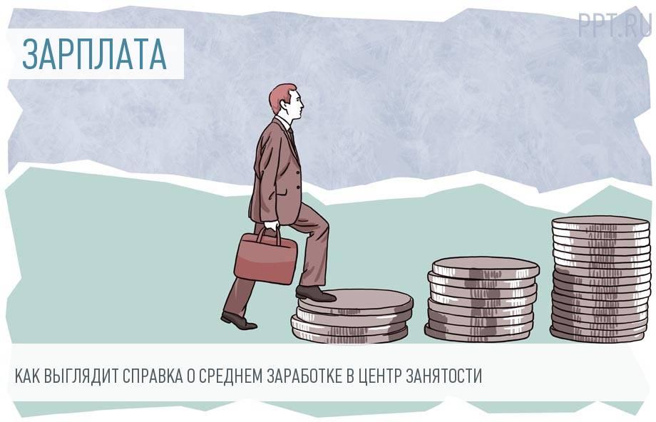 Справка  о среднем заработке для определения размера пособия по безработице стипендии - скачать бланк