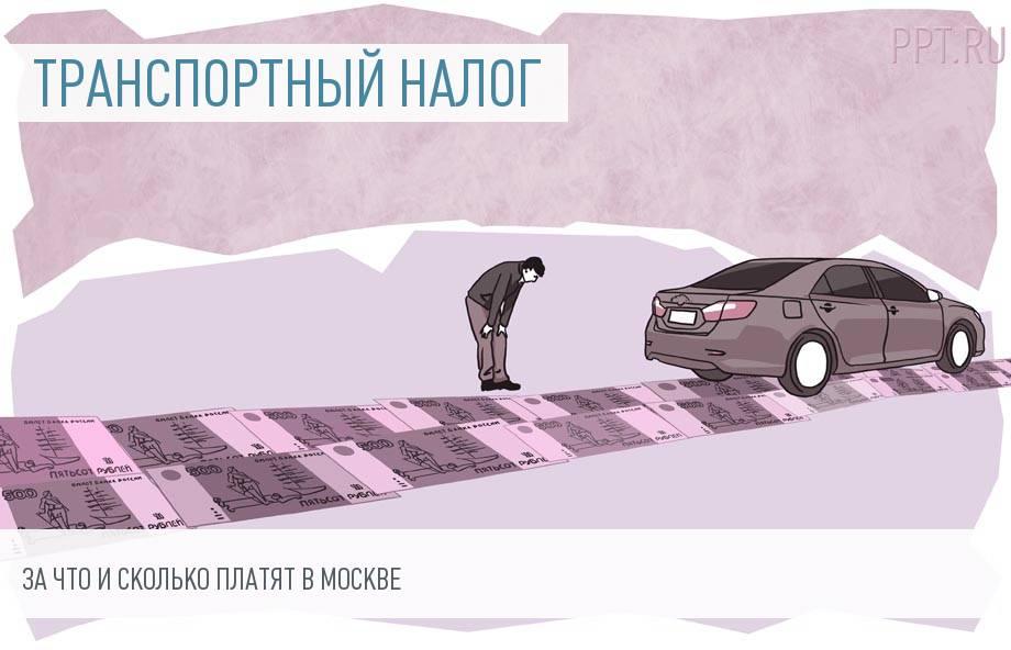 Транспортный налог 2018: Московская область