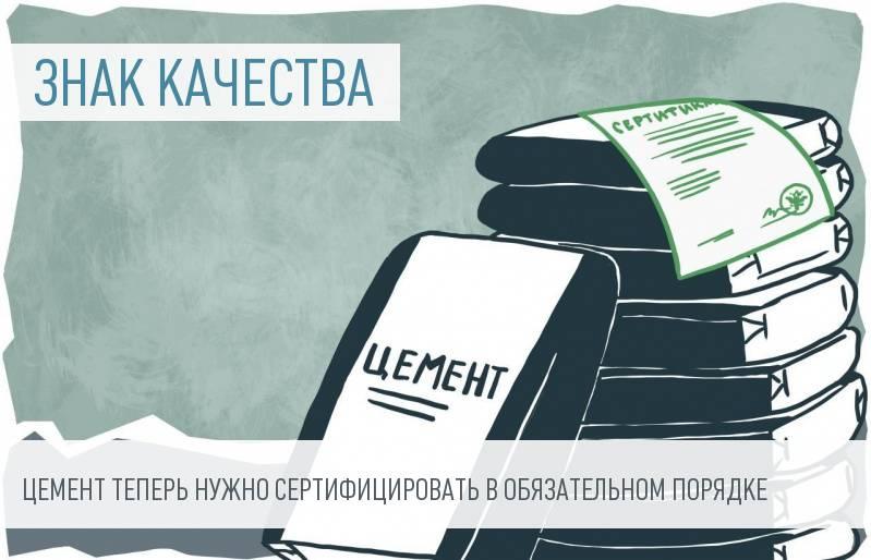 Сертификация цемента сертификация сахалин