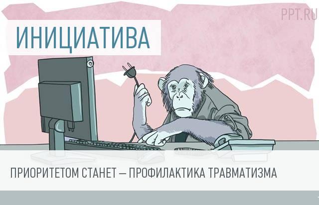 В ТК РФ уточнят понятие охраны труда