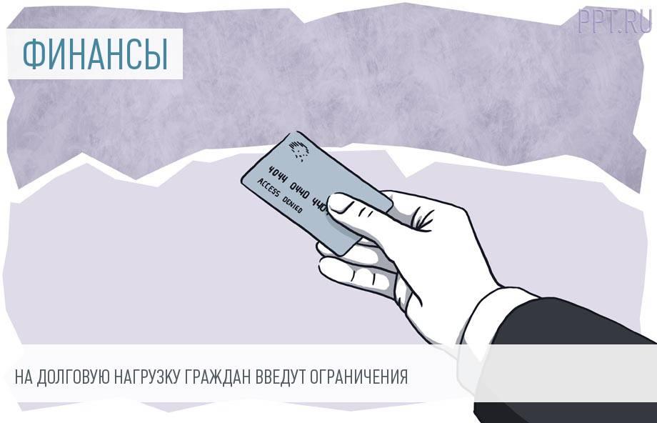 Россиян принудительно спасут от закредитованности