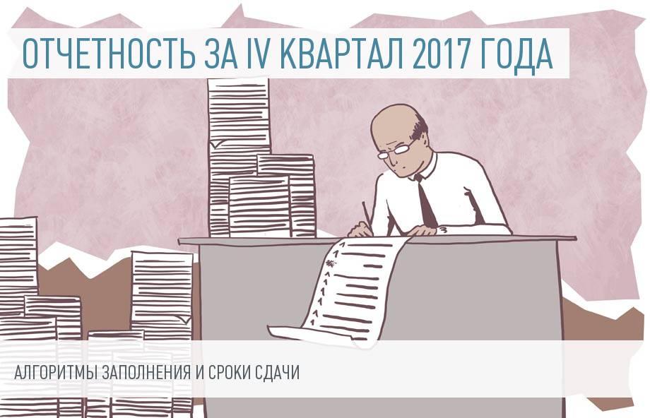 Сдаем отчеты за 4-й квартал 2017 года: 15 пошаговых инструкций
