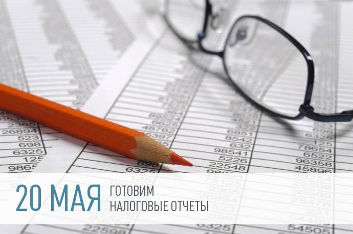 Кто и как будет сдавать налоговые отчеты 20 мая