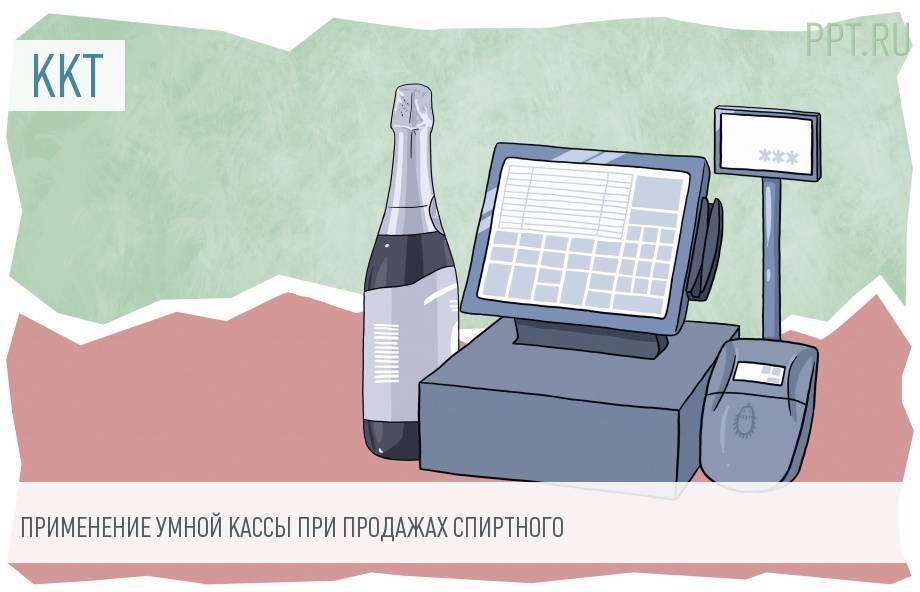 Работа онлайн-касс при продаже пива и алкоголя