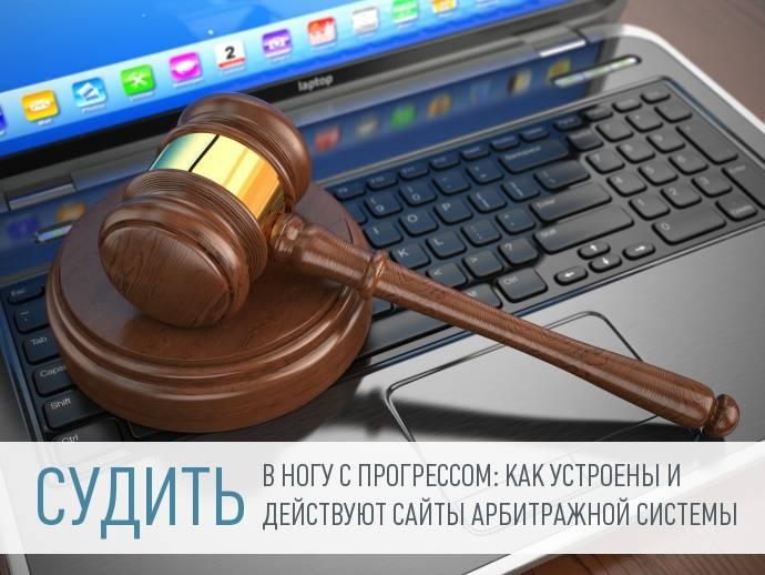 Открытость и технологии: как арбитражные суды организовывают собственные сайты