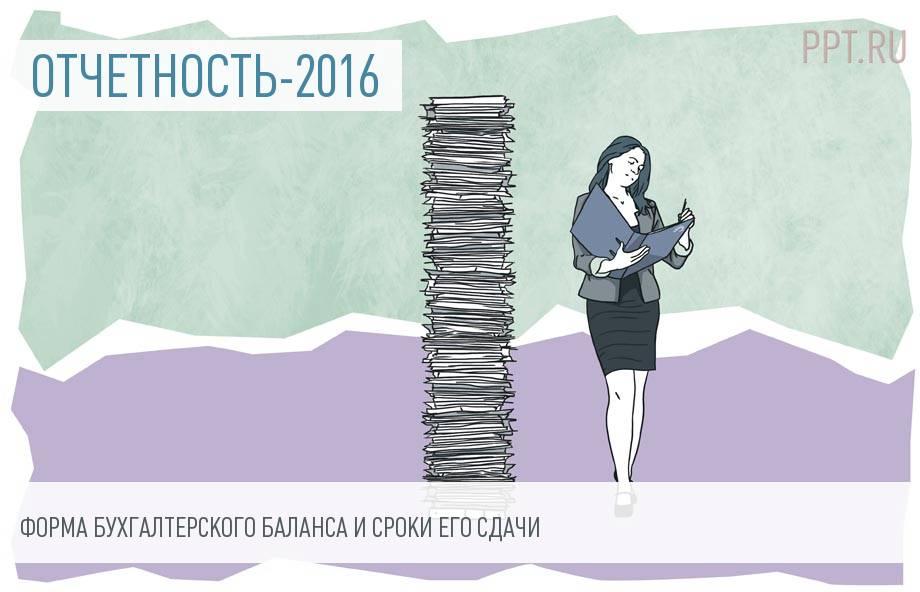 Отчет за 2016 год: бухгалтерский баланс