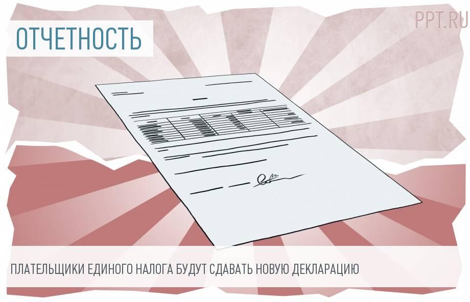 Утверждена новая декларация по ЕНВД