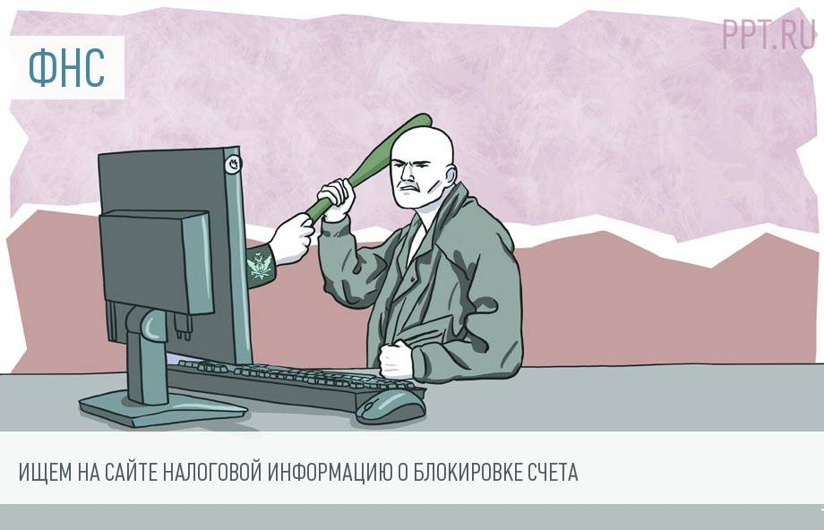 Как на сайте ФНС узнать о том, что операции по расчетному счету приостановлены