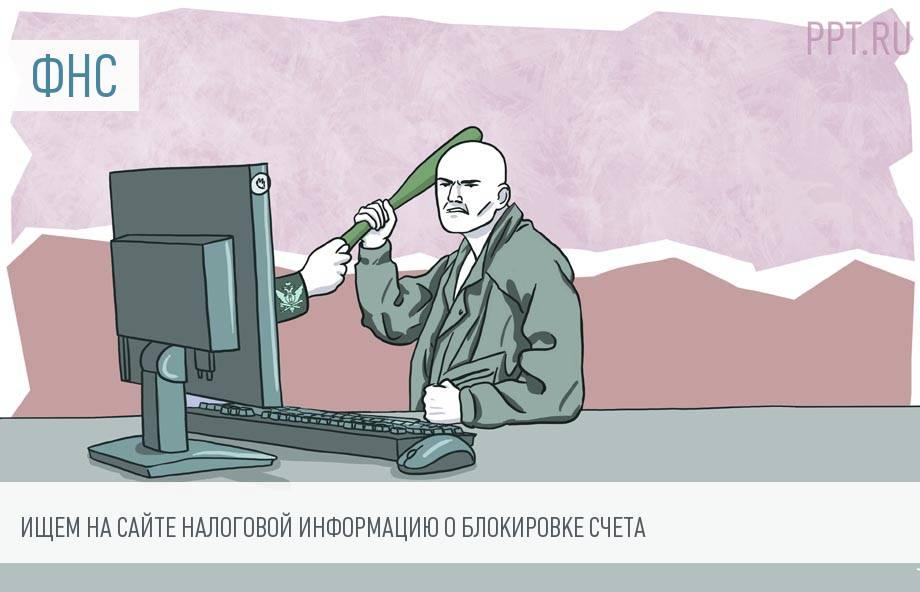 Проверка приостановления операций по счетам в банке на сайте ФНС