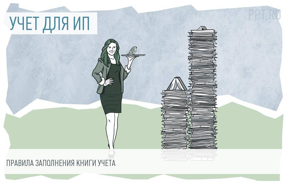 Как ИП вести Книгу учета доходов и расходов