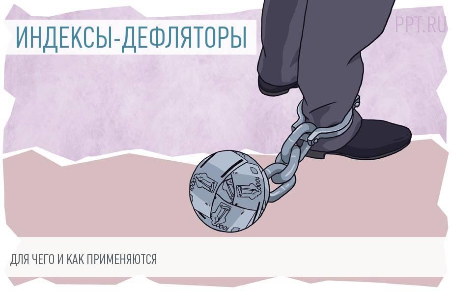 Коэффициенты-дефляторы на 2019 год — Бухонлайн
