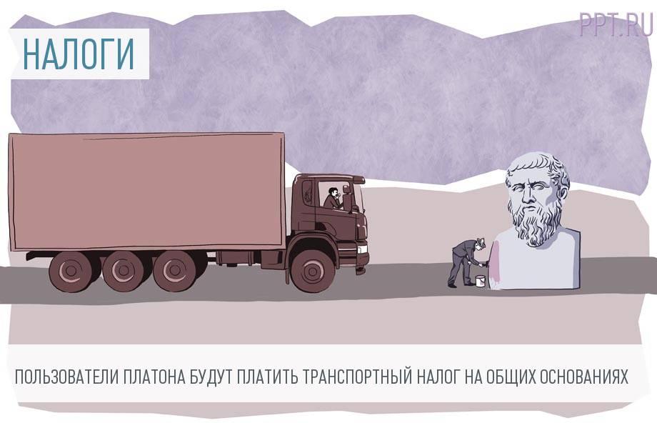 Владельцев грузовиков лишили льготы по транспортному налогу