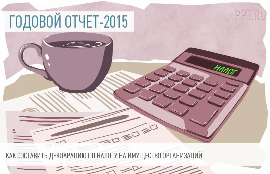 Декларация по налогу на имущество за 2016 год