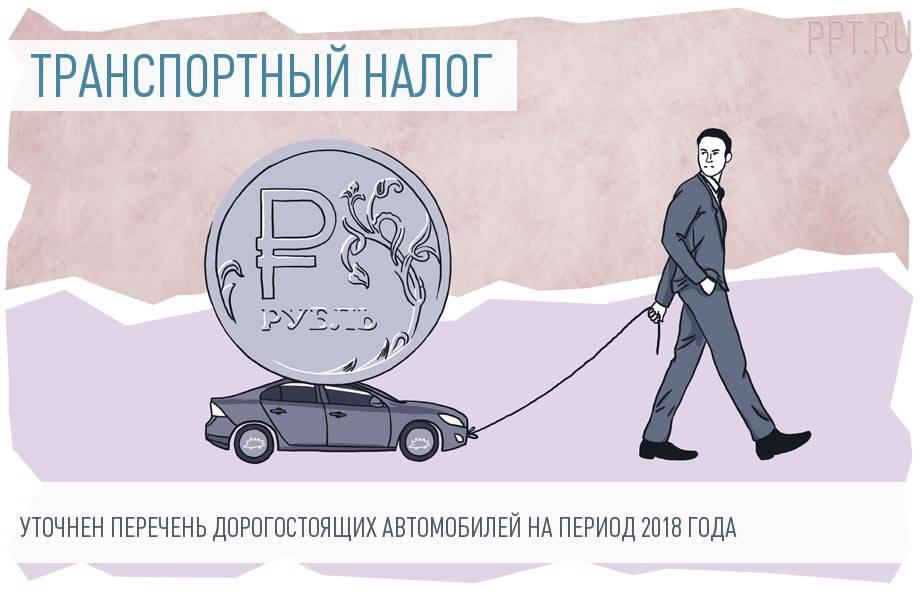 Дорогостоящих легковых автомобилей для исчисления транспортного налога стало больше