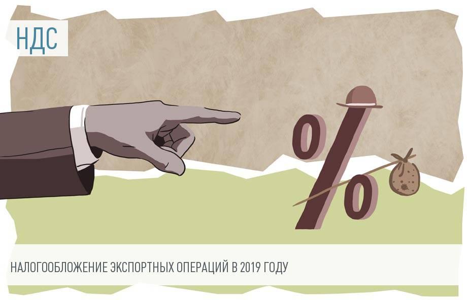 Ставки ндс на экспорт по кыгызстану прогноз специалистов на спорт