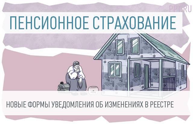 ПФР утвердил форму уведомлений застрахованных лиц об изменениях в реестре