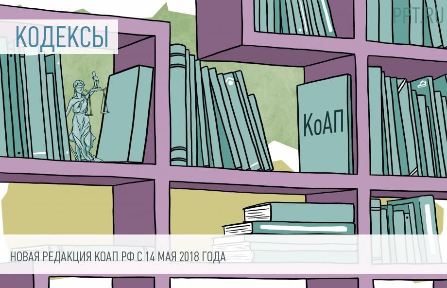 Изменения в КоАП РФ с 14 мая 2018 года