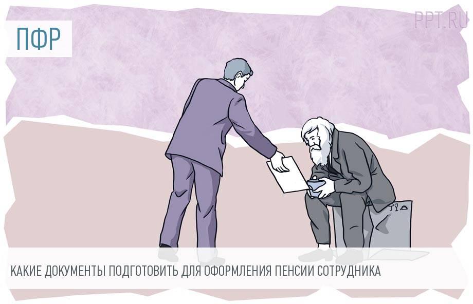 Работник уходит на пенсию: какие документы представляет работодатель в ПФР