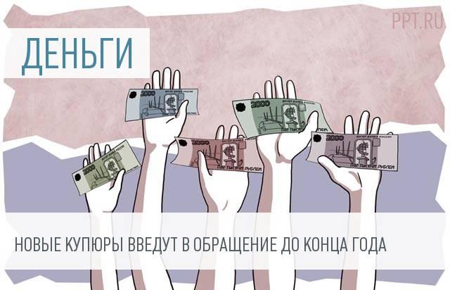 ЦБ РФ представил купюры в 200 и 2000 рублей