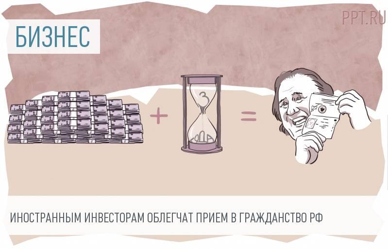 Путин одобрил упрощенное гражданство для иностранных инвесторов