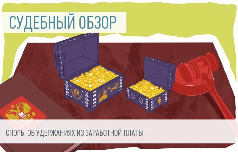 Судебная практика по спорам о сборах с зарплаты