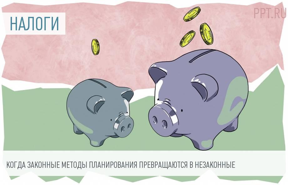 Принципы налогового планирования и законные способы уменьшения налоговой нагрузки