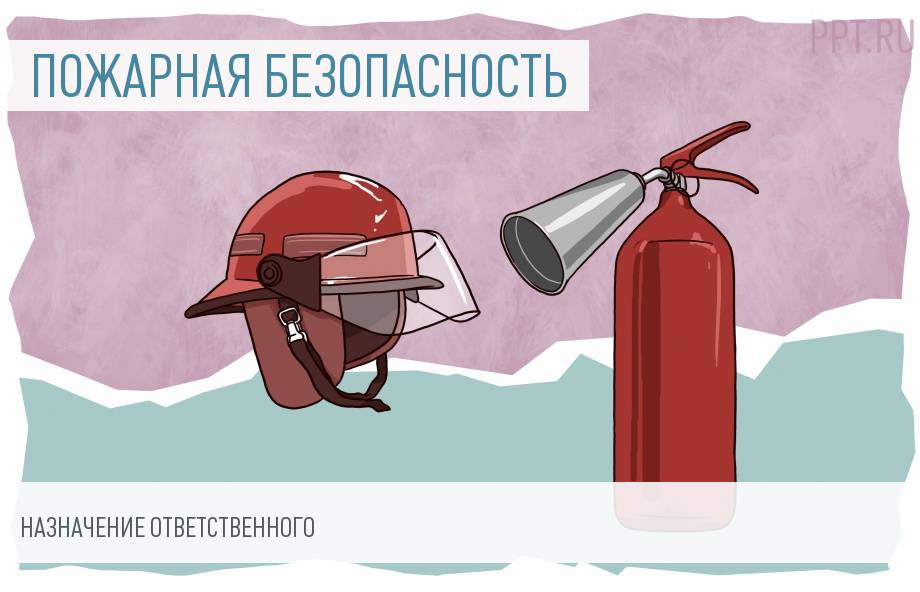 Назначение ответственного за пожарную безопасность в организации