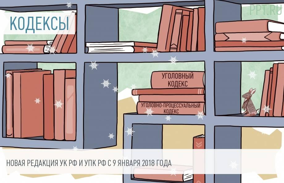 Изменения в УК РФ и УПК РФ с 9 января 2018 года