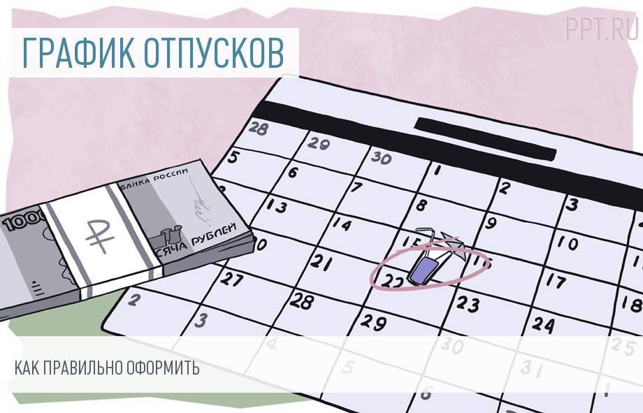 Образец приказа на утверждение графика отпусков