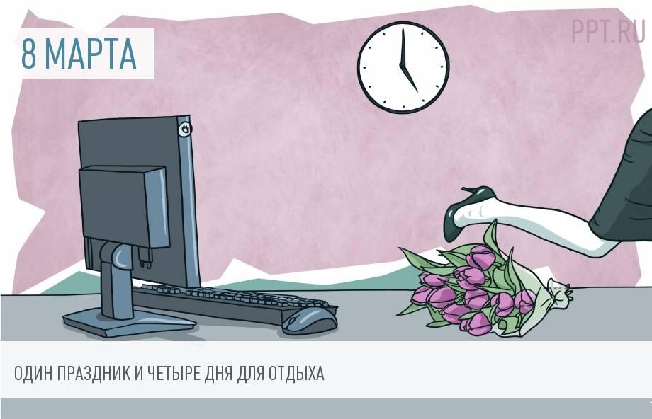 Как работаем 8 марта: перенос дней
