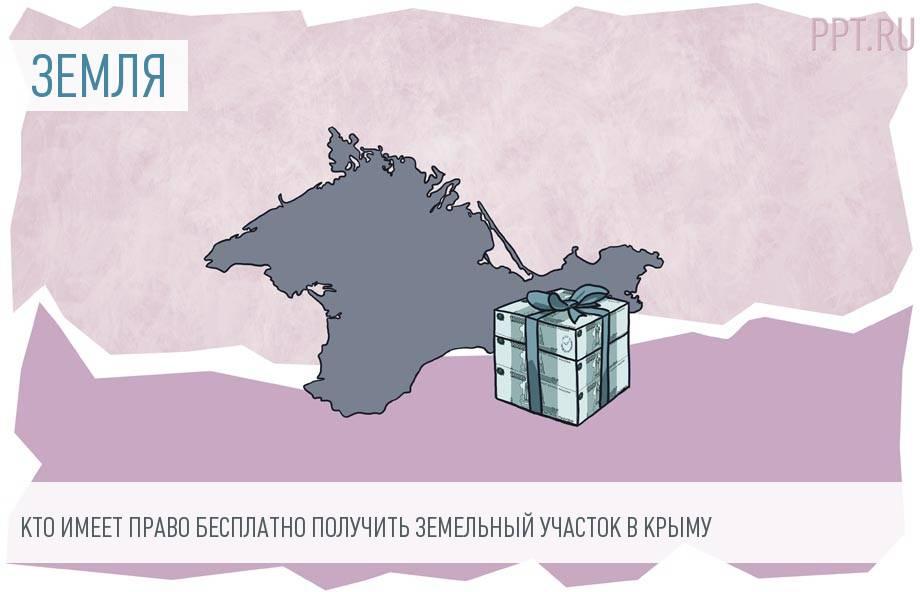 В Крыму бесплатно раздают землю. Как получить?