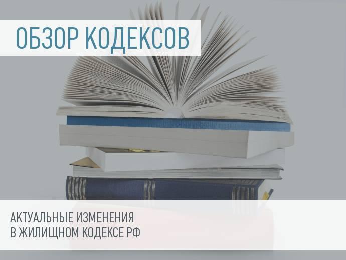 Изменился Жилищный кодекс Российской Федерации