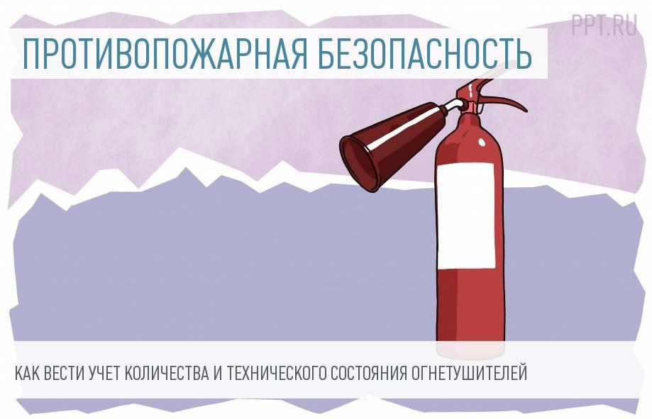 Журнал учета огнетушителей: бланк и порядок заполнения