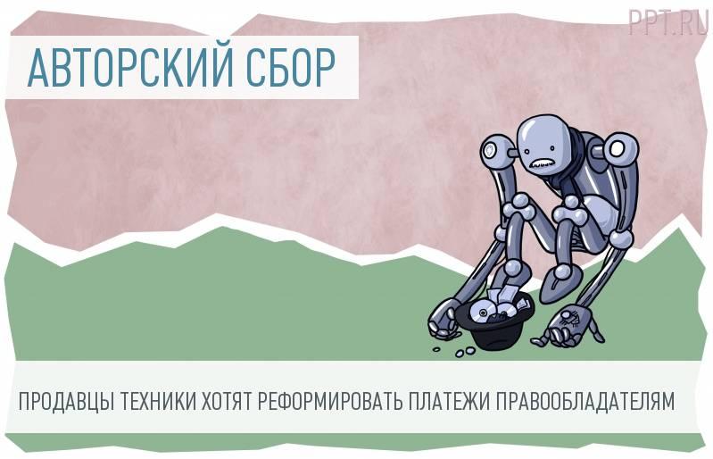 Производители электроники не хотят платить авторский сбор Никите Михалкову