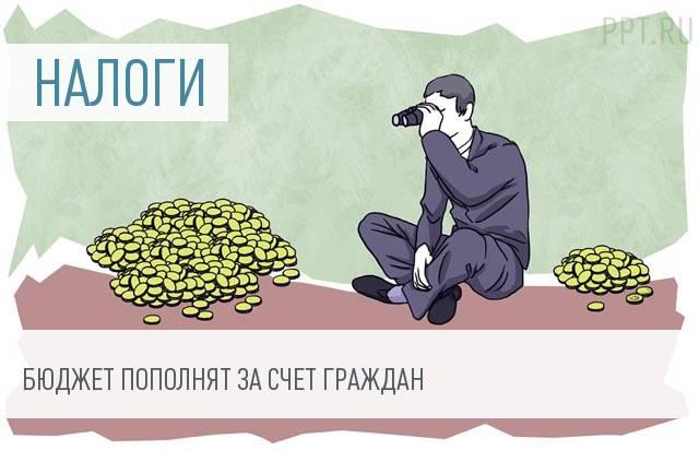 В России хотят поднять НДФЛ