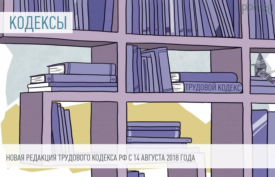 Новости для бухгалтера, юриста, кадровика от Петербургского правового портала 25