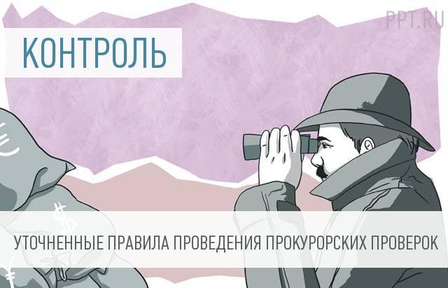 Путин подписал поправки взакон опрокуратуре