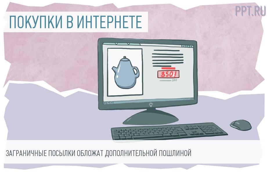 Зарубежные закупки станут невыгодны россиянам. Начиная с 500 евро будут взимать пошлину