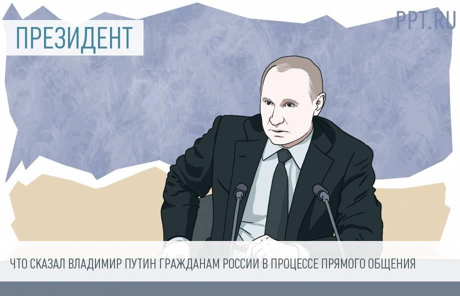 Прямая линия Путина: цвет настроения белый