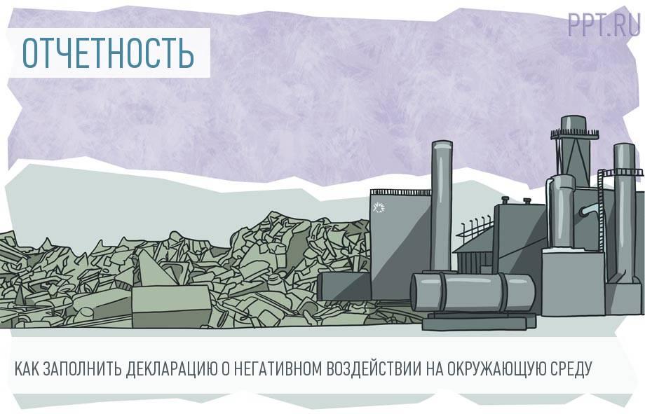 Декларация о плате за негативное воздействие на окружающую среду (НВОС): как заполнить без ошибок