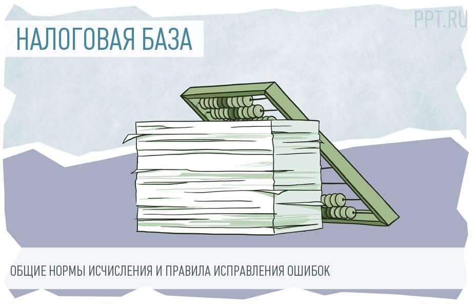 Как определить налоговую базу в 2020 году