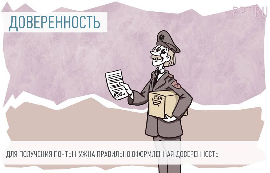 Доверенность на почтовый перевод
