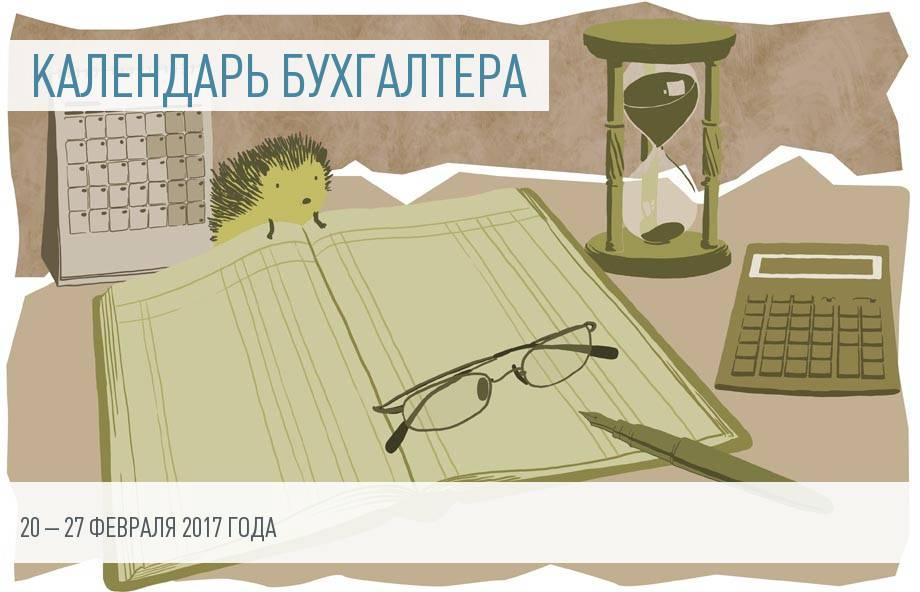 Календарь бухгалтера на 20 – 27 февраля 2017 года